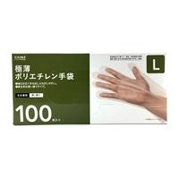 極薄ポリエチレン手袋100枚L・CPE100L