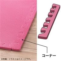 ジョイントパズルマット コーナー4枚組 ピンク