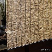 日よけ 黒丸竹いぶしすだれ 132×220