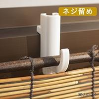 【数量限定】黒丸竹専用 簡単ベンリーフック ネジ留め 1個入