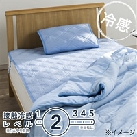 【数量限定】ひんやり敷きパッド D(ブルー)140×200