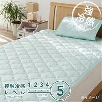 【数量限定】もっとひんやり敷きパッド セミダブル120×200 グリーン