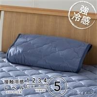 【2017春夏】もっとひんやり枕パッド 50×50 ブルー
