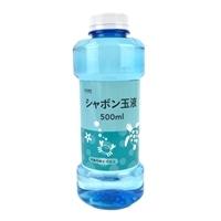【数量限定】シャボン玉液500ml
