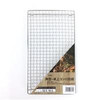【数量限定】角型・卓上コンロ用網32.5×18.5KT325