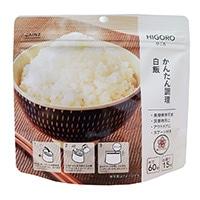 【数量限定】HIGORO かんたん調理 白飯