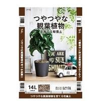 【店舗取り置き限定】観葉植物を育てる培養土14L S