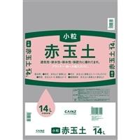 【店舗取り置き限定】赤玉土 小粒 14L SE(群馬・長野・愛知・三重限定)