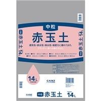 【店舗取り置き限定】赤玉土 中粒 14L SE(群馬・長野・愛知・三重限定)