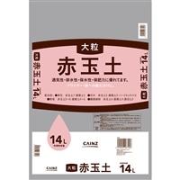 【店舗取り置き限定】赤玉土 大粒 14L SE(群馬・長野・愛知・三重限定)