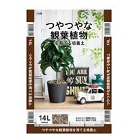 【店舗取り置き限定】つやつや観葉植物を育てる培養土14L SE
