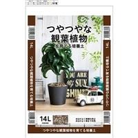 【店舗取り置き限定】つやつやな観葉植物を育てる培養土14L O