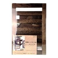 木製棚セット ラダー2段 ブラウン 30×45cm