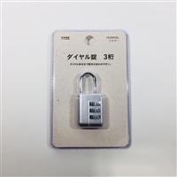 ダイヤル錠 YF20952 3桁 シルバー