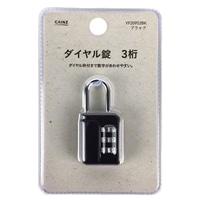 ダイヤル錠 3桁 ブラック YF20952