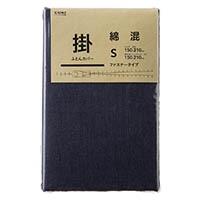 綿混 掛け布団カバー シングルロング ネイビー 150×210