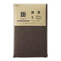 綿混 掛け布団カバー シングルロング ブラウン 150×210
