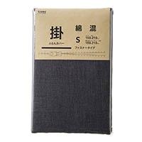綿混 掛け布団カバー シングルロング ブラック 150×210