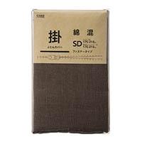 綿混 掛け布団カバー セミダブル ブラウン 170x210