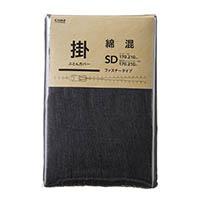 綿混 掛け布団カバー セミダブル ブラック 170x210