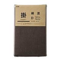 綿混 掛け布団カバー ダブル ブラウン 190×210