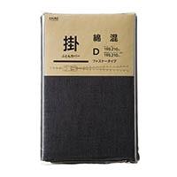 綿混 掛け布団カバー ダブル ブラック 190x210