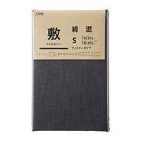綿混 敷布団カバー シングルロング ブラック 105×215