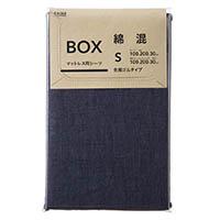 綿混 ボックスシーツ シングル ネイビー 100x200x30
