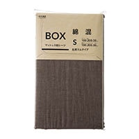 綿混 ボックスシーツ シングル ブラウン 100x200x30