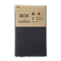綿混 ボックスシーツ シングル ブラック 100x200x30