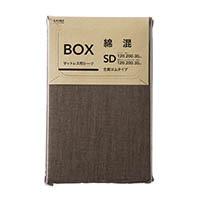 綿混 ボックスシーツ セミダブル ブラウン 120×200×30