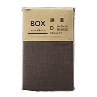 綿混 ボックスシーツ ダブル ブラウン 140x200x30