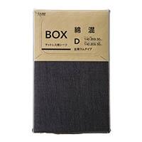 綿混 ボックスシーツ ダブル ブラック 140x200x30