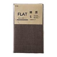 綿混 フラットシーツ シングル ブラウン 150x250