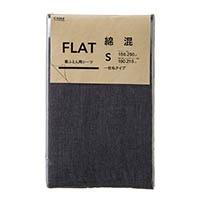 綿混 フラットシーツ シングル ブラック 150×250