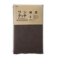 綿混 ワンタッチシーツ シングル ブラウン 105x205