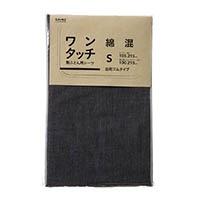 綿混 ワンタッチシーツ シングル ブラック 105×205
