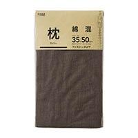 綿混 枕カバー ブラウン 35×50