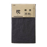 綿混 枕カバー ブラック 35×50