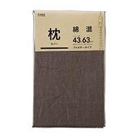 綿混 枕カバー ブラウン 43×63