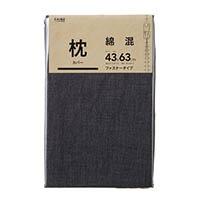 綿混 枕カバー ブラック 43×63
