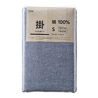 綿100% 掛け布団カバー シングルロング ネイビー 150×210