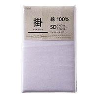 綿100% 掛け布団カバー セミダブル パープル 170x210