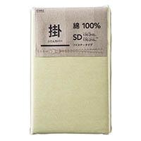 綿100% 掛け布団カバー セミダブル イエロー 170x210