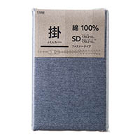 綿100% 掛け布団カバー セミダブル ネイビー 170×210