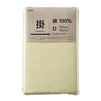綿100% 掛け布団カバー ダブル イエロー 190x210