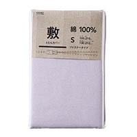 綿100% 敷布団カバー シングルロング パープル 105x215