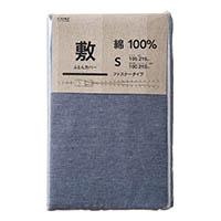 綿100% 敷布団カバー シングルロング ネイビー 105x215
