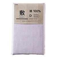 綿100% 敷布団カバー ダブル パープル 145x215