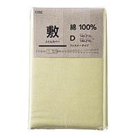 綿100% 敷布団カバー ダブル イエロー 145x215